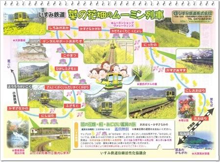 いすみ鉄道.jpg
